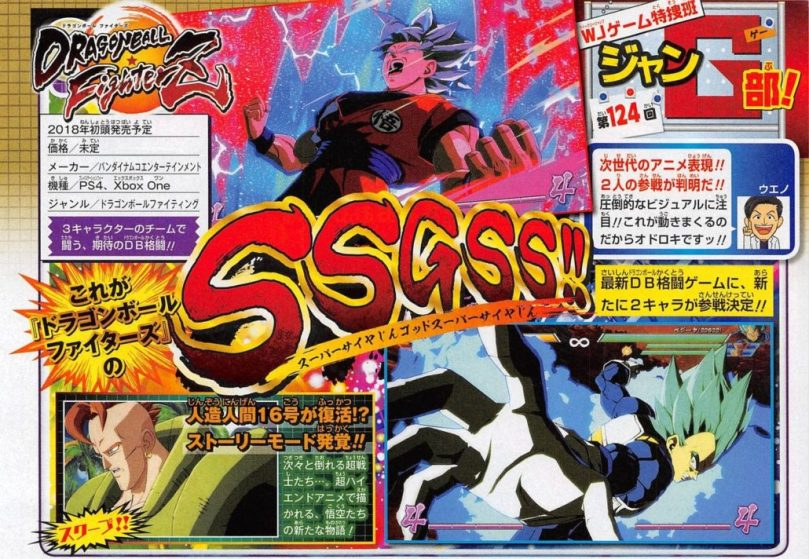 New Dragon Ball Fighter Z News